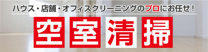 空室清掃ならおそうじ革命 茨木駅前店をご利用ください!
