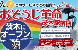 おそうじ革命 茨木駅前店 オープン 全メニュー20%引き!