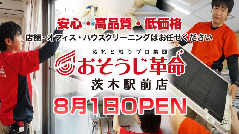 おそうじ革命 茨木駅前店 8月1日OPEN