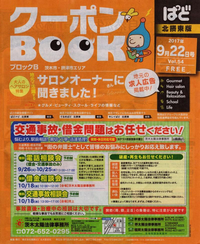 クーポンBOOK 北摂東版 2017年9月22日号(Vol.54)