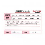 N様 VOICE23(1)