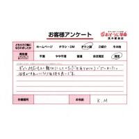 N,M様 VOICE23(2)