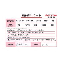 N・N様 VOICE23(3)