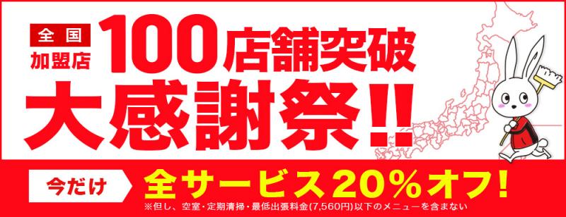 100店舗記念バナー